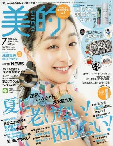 美的(BITEKI) 2018年 07 月号 [雑誌]