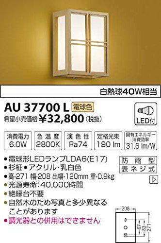 AU37700L 電球色LEDシーリング和風玄関灯 B01GCAY7PU 13960