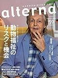 alterna(オルタナ)59号 2020年2月号