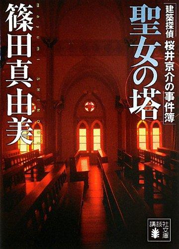聖女の塔 建築探偵桜井京介の事件簿 (講談社文庫)