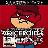 VOICEROID+ 鷹の爪 吉田くん EX ダウンロード版 [ダウンロード]