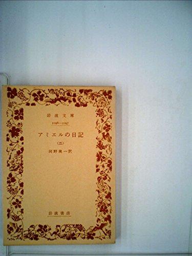 アミエルの日記〈2〉 (1972年)