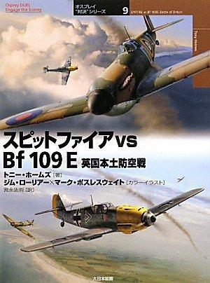 """スピットファイアvs Bf 109E英国本土防空戦 (オスプレイ""""対決""""シリーズ)"""