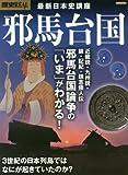 歴史REAL邪馬台国 (洋泉社MOOK 歴史REAL)