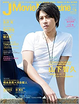 J Movie Magazine Vol.36[表紙:山下智久] (パーフェクト・メモワール) (日本語) ムック – 2018/6/1