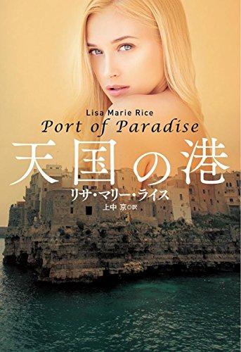 天国の港 (海外文庫)