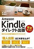 Amazon Kindleダイレクト出版 完全ガイド 無料ではじめる電子書籍セルフパブリッシング