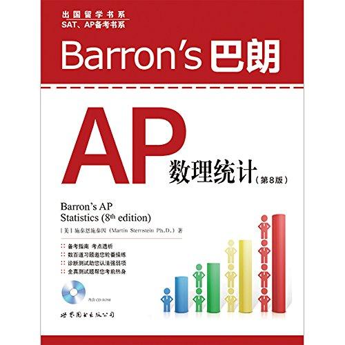 Barron's 巴朗AP数理统计(第8版 附光盘) pdf