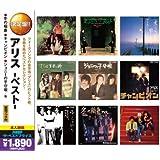アリス ベスト CD2枚組 2MK-004N