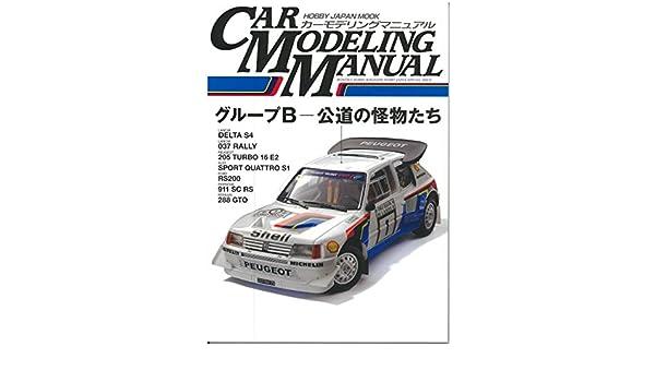 Car Modeling Manual Group B Street Monster US (Hobby Japan Mook 645) : 9784798609928: Amazon.com: Books