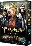 千秋太后[チョンチュテフ] DVD-BOX6