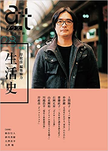 Book's Cover of atプラス28 (日本語) 単行本(ソフトカバー) – 2016/5/7