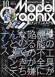 モデルグラフィックス 2018年 10 月号 [雑誌]