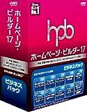 ホームページ・ビルダー17 ビジネスパック