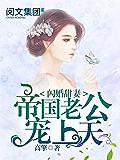 闪婚甜妻:帝国老公宠上天第3卷