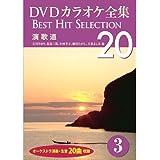 DVDカラオケ全集 3 演歌道 DKLK-1001-3