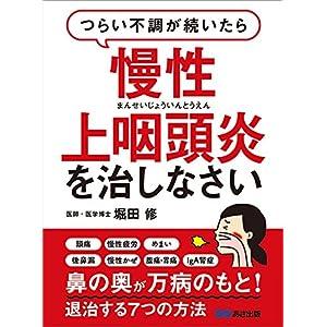 つらい不調が続いたら慢性上咽頭炎を治しなさい――鼻の奥が万病のもと!退治する7つの方法 [Kindle版]