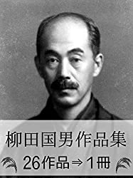 Kunio Yanagita Complete works (Japanese Edition)