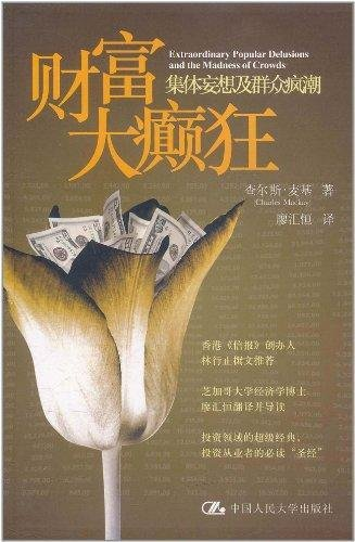 Read Online Fortune mad - mad collective delusion and mass influx(Chinese Edition) pdf