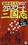 Brain kitaeru Crossword Sangokushi (Brain torepazurusiri-zu)