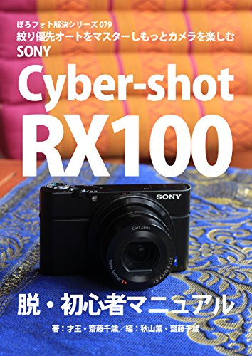 Boro Foto Kaiketu Series 079 SONY Cyber-shot RX100 A Beginner Manual (Japanese Edition)