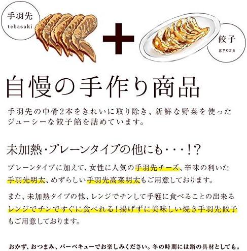 レンジでチンですぐに食べれる! 揚げずに美味しい 焼き手羽先明太 手羽餃子 (5本入り×2袋) 鍋にもオススメ