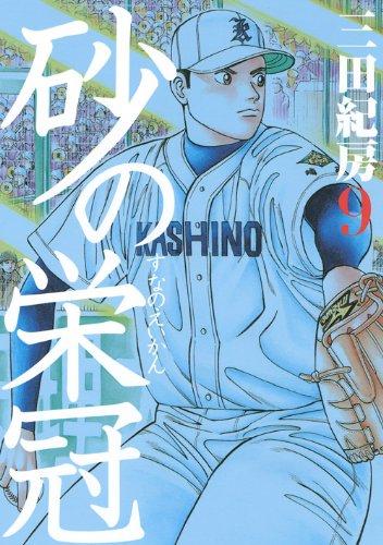 Suna No Eikan [Japanese Edition] Vol.9