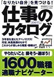 仕事のカタログ (自由国民ガイド版)