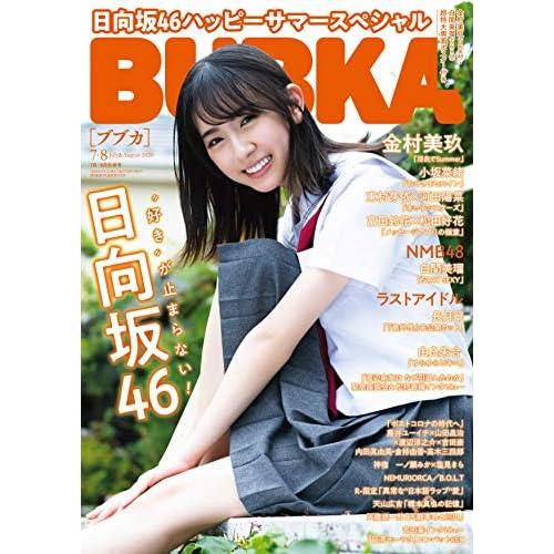 BUBKA 2020年 7・8月 合併号 表紙画像