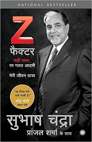 Dr Subhash Chandra Books Pdf