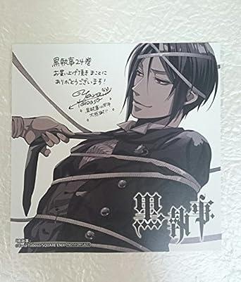 Amazon 黒執事 色紙 セバスチャン アニメイト特典映画フライヤー1