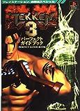 鉄拳3 パーフェクトガイドブック (プレイステーション必勝法スペシャル)
