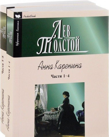 Read Online PocketBook.Anna Karenina (Kompl.iz 2-h kn.) ebook