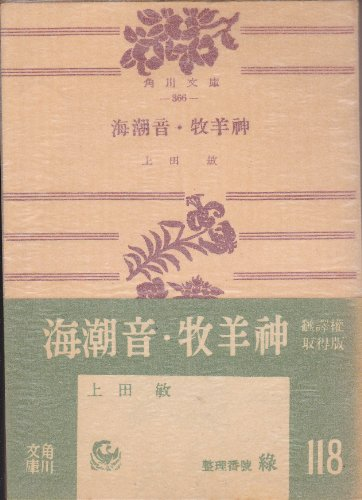 海潮音・牧羊神 (1953年) (角川文庫)