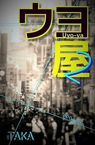 Uyo-ya Volume 2 (Japanese (Taka Collection)