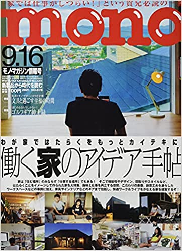 モノ・マガジン2021年9.16号