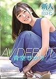 青空ひかり AV DEBUT [DVD]