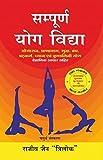 Sampoorn Yog Vidhya