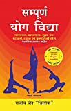 img - for (SAMPOORN YOG VIDHYA) (Hindi Edition) book / textbook / text book