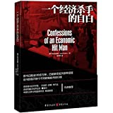 img - for [ New Genuine ] Confessions of an Economic Hit Man John Perkins 9787229041885118(Chinese Edition) book / textbook / text book