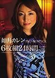 如月カレンPREMIUM BOX6枚組24時間 [DVD]