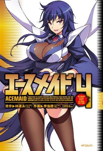 エースメイド 4 (MFコミックス フラッパーシリーズ)