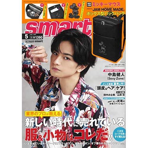 smart 2021年 5月号 表紙画像