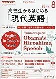 NHKラジオ 高校生からはじめる「現代英語」 2017年8月号 [雑誌] (NHKテキスト)