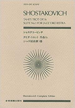 スコア ショスタコービッチ タヒチトロット/ジャズ組曲 (Zenーon score)