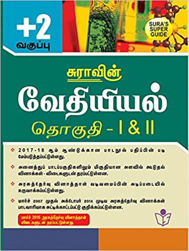 12th Chemistry Book Tamil Medium
