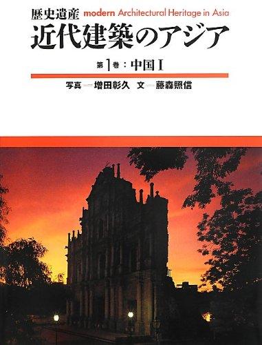 歴史遺産 近代建築のアジア〈第1巻〉中国1