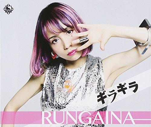 GIRAGIRA/IF/NEW WORLD/GET/INOCHINOAKASHI