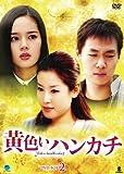 [DVD]黄色いハンカチ DVD-BOX 2