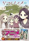ヤマノススメ volume 3